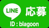 blue-lagoon_line
