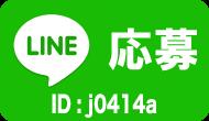 l-queen_line