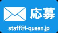 l-queen_mail