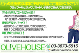 オリーブハウス