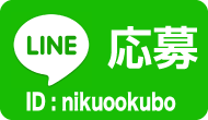 nikudango_LINE