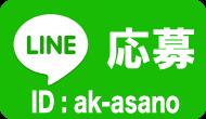 zeitaku_LINE
