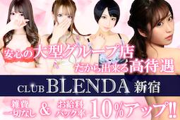 Club BLENDA 新宿
