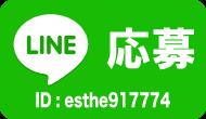 TOKYO-ESCORT-MASSAGE-LINE