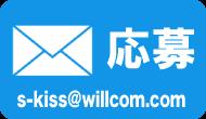 sweet-kiss_mail