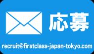 ファーストクラスジャパン