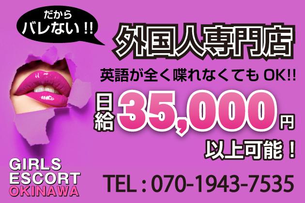 Girls Escort Okinawa