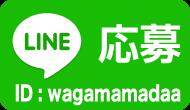 Girls Escort Okinawa_LINE